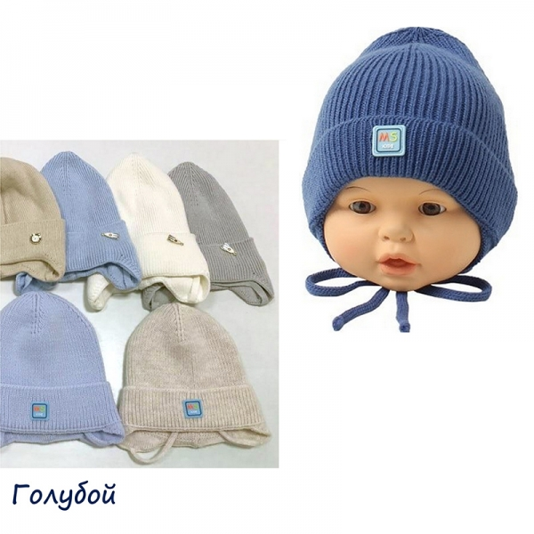 Шапка детская, голубой, Арт.21133