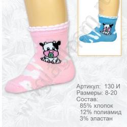 Носки для малышей, 130